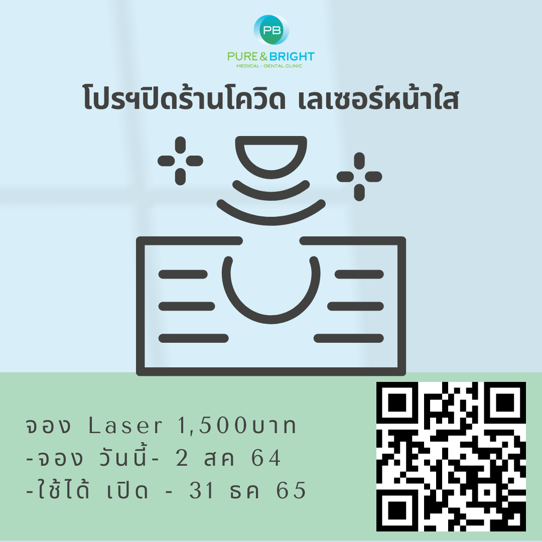 PB covid Softtouch laser